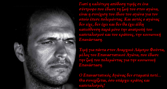 Τιμή για πάντα στον αναρχικό επαναστάτη Λάμπρο Φούντα