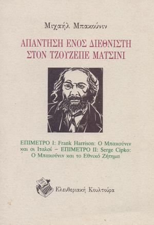 apantisi_enos_diathnisti_ston_tzoyzepe_matsini_bakounin
