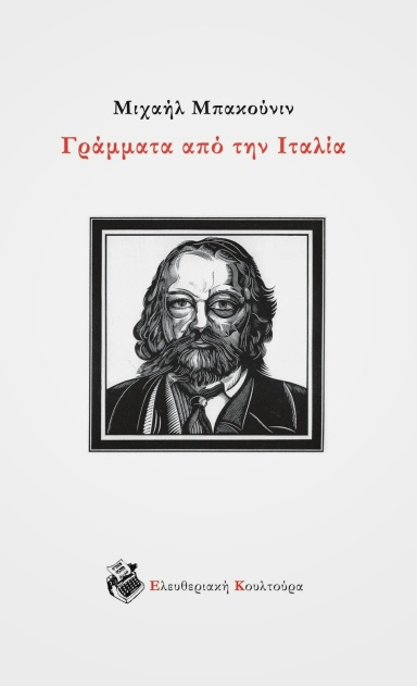 cover_bakunin_layout1copy1
