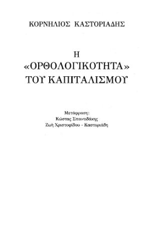 Κορνήλιος Καστοριάδης, Κώστας Σπαντιδάκης & Ζωή Χριστοφίδου-Καστοριάδη-Η Oρθολογ_2017-10-29_18-40-47