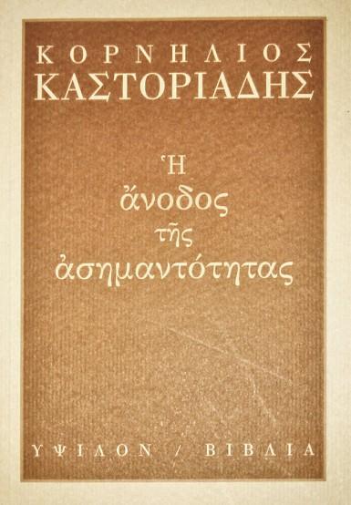 kastoriadis_anodos