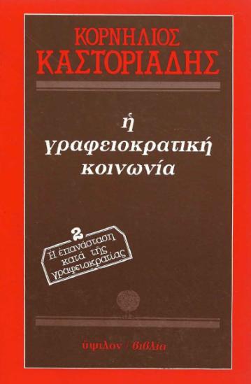 Kastoriadis_H_Grafeiokratiki_Koinwnia_2.pdf - Adobe Reader_2017-10-29_20-20-59