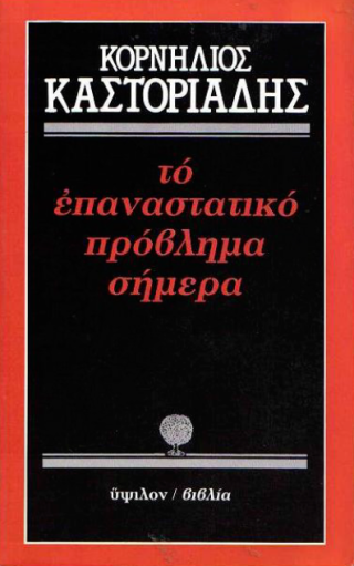 Kornhlios_kastoriadhs-To_epanastatiko_problhma_shmera.pdf - Adobe Reader_2017-10-25_12-10-53