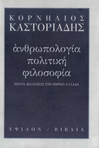 Kornhlios_Kastoriadhs_Anthrwpologia,politikh,filosofia.pdf - Adobe Reader_2017-10-29_18-19-02
