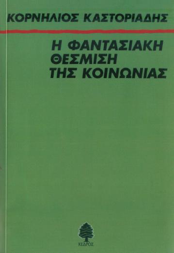 Kornhlios_Kastoriadis_-_H_Fantasiakh_Thesmish_Ths_Koinwnias.pdf - Adobe Reader_2017-10-25_18-16-06