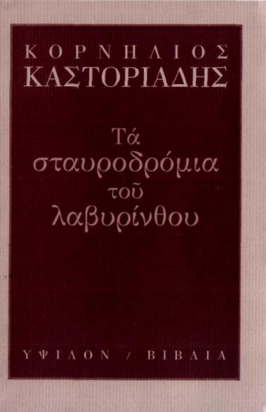 Kornhlios_Kastoriadis_-_Ta_Stayrodromia_Tou_Labyrinthou.pdf - Adobe Reader_2017-10-25_19-20-56