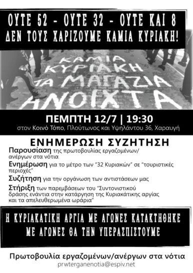 AFISA-KYRIAKATIKES-new-588x832