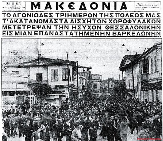Θεσσαλονίκη Μάιος 1936