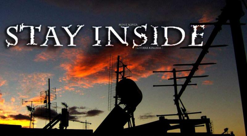 Καθίστε μέσα - Stay Inside