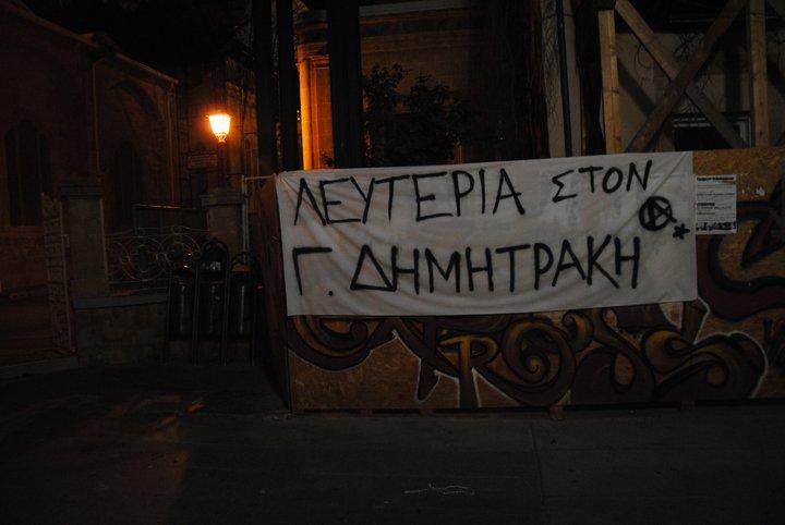 δημητρακης